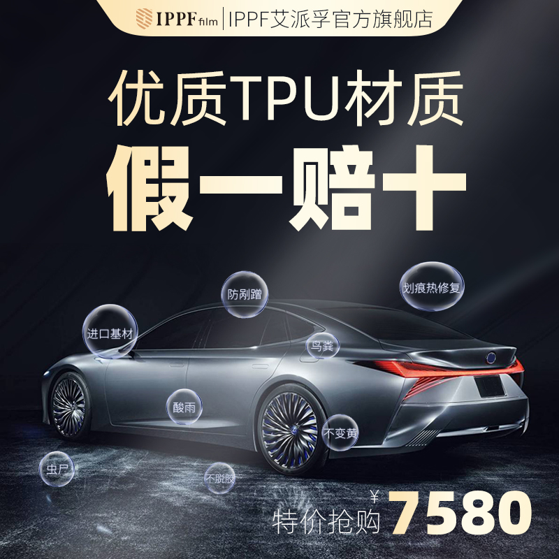 IPPF-F series Eppaf stealth hood imported tpu film full car transparent car paint protection film anti-scratch