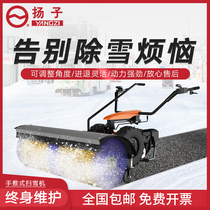 Yangzi snow-sweeping machine hand-pushed property community outdoor road snow-clearing machine school square small snow-throwing snow removal machine