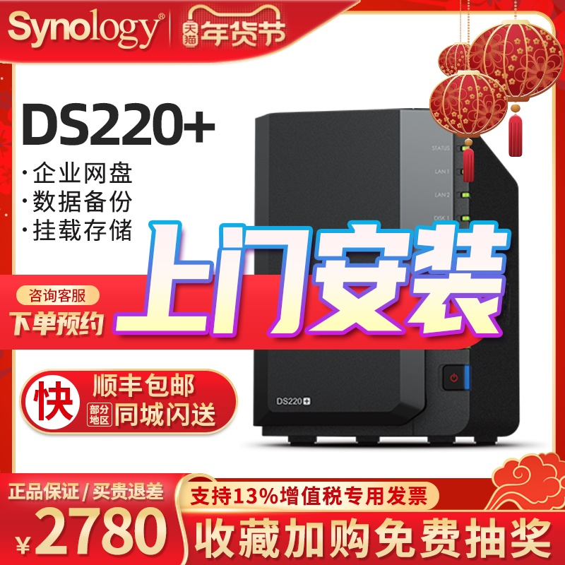 Synology Synology DS220+ Synology DS218+ upgrade 2-bay NAS network storage home host private personal cloud disk enterprise LAN file sharing server hard disk box
