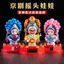 Beijing Opera Facebook solar shaker doll Beijing special gift travel souvenir car ornaments sent to foreigners