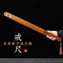 The ruler teacher female special teaching whip family law plus thick bamboo bamboo ruler national school disciples rules to teach foot rattan