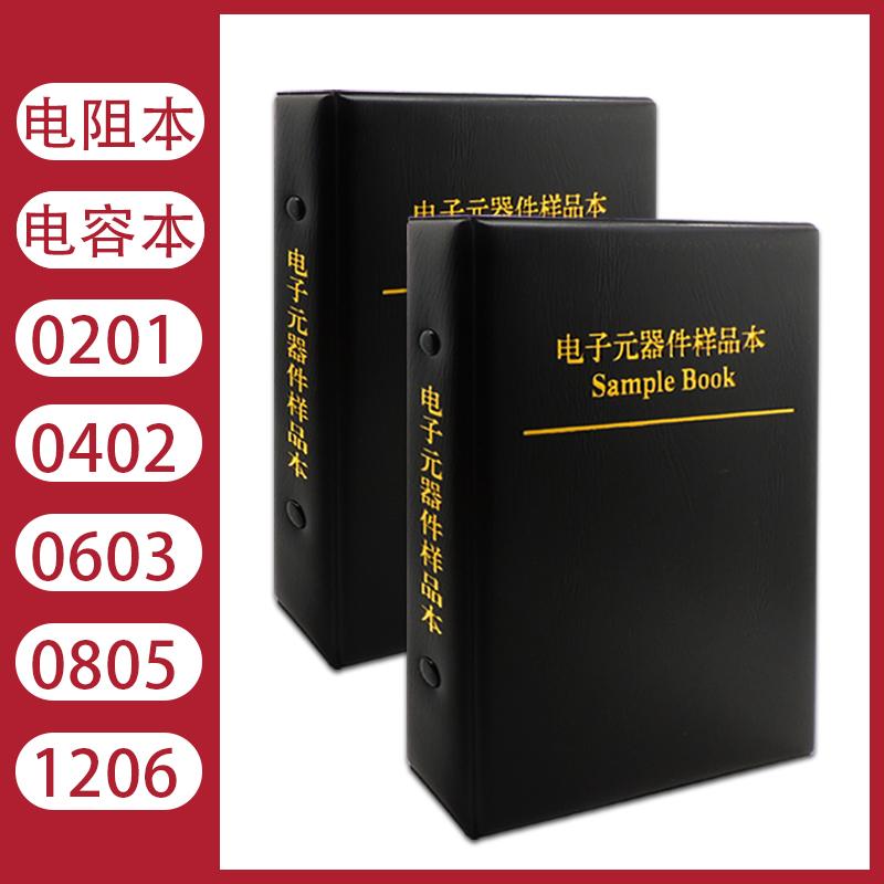 Correction Resistor Ce livre condensateur 0201 0402 0603 0805 1206 capacitif résisteur paquet élément échantillon livre