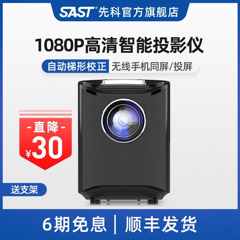 Firstco home 4K ultra HD smart projector Projector mobile phone wireless wall cast 1080p home theater WiFi wireless cast screen bedroom watch TV movies one private theater New