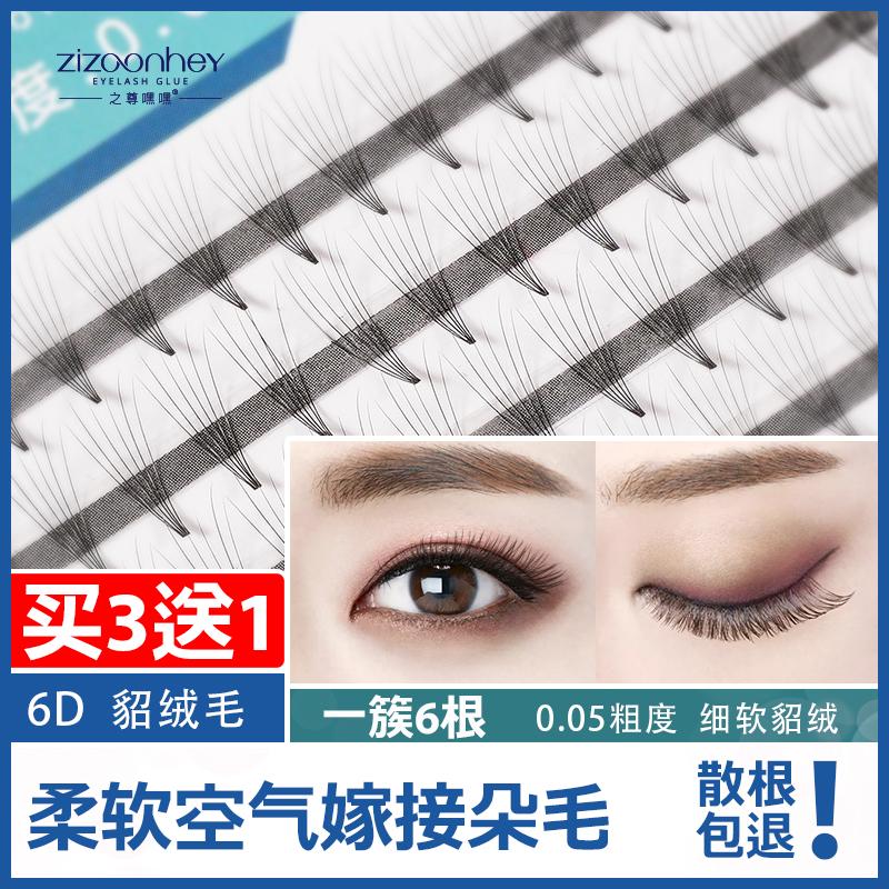 Own graft eyelashes 6D air hair ultra-soft velvet natural simulation of 6 single clusters of false eyelashes female thick