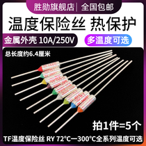 TF thermal protection RY-142 172 TF185 240 degrees 10A 250V rice cooker temperature fuse tube