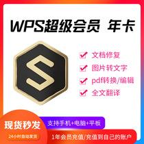 WPS Super membership Card Year Card полнотекстовый перевод рисовой шелухи членский мобильный планшет код выкупа PDF в word в ppt document Data Recovery шаблон резюме скачать