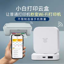 Xiaobai learning stick Home printer Shared server cloud print box S upgraded version Remote mobile phone usb wireless network modified wifi receiver module HP Epson print cloud box