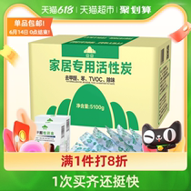 Shanshan activated carbon bamboo charcoal package 5100g in addition to taste in addition to formaldehyde new house to taste carbon package home decoration artifact formaldehyde