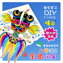 Wow blank painted kite handmade children creative painting cartoon Weifang fish diy material bag painting easy to fly.