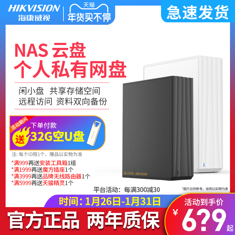 Hikvision Idle Small Disk H101 2TB Baidu Cloud Net Disk Home Personal Private Cloud Disk NAS Single Disk Network Storage Server Cloud Storage Hard Disk