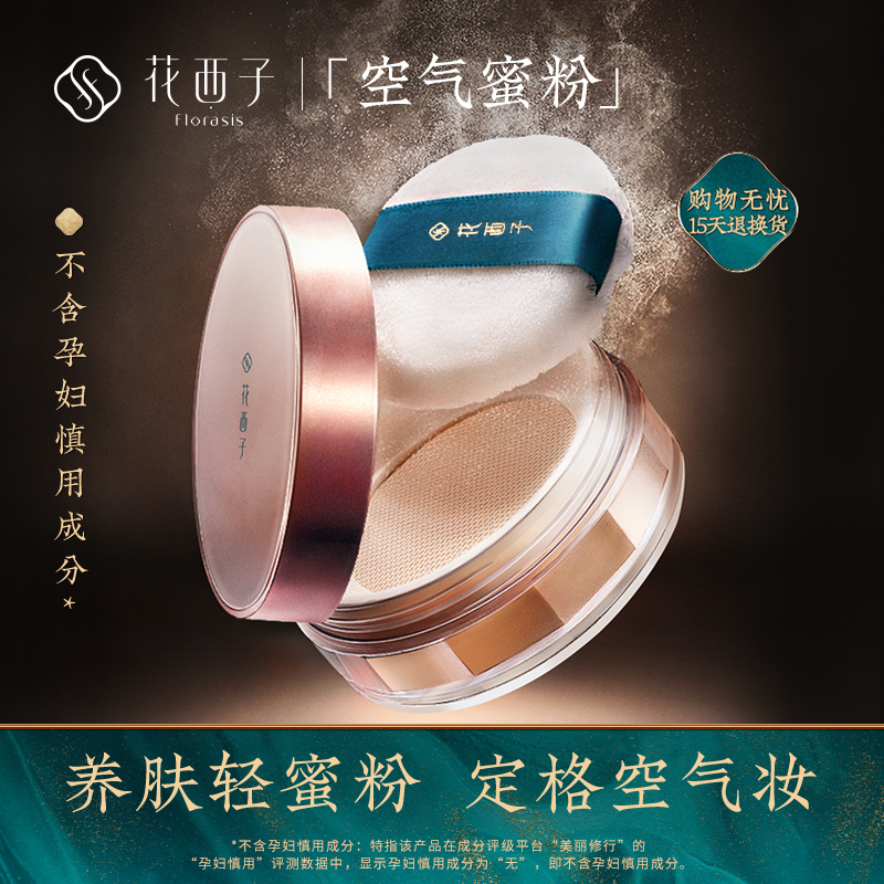 Hua Xizi air honey powder / powder powder makeup powder female durable oil control waterproof and sweat proof Concealer not floating powder artifact