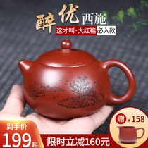 Yixing authentic purple sand pot pure all handmade big red robe Xishi pot teapot home set tea sets