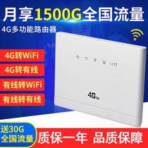 Send card-Tolkien 4g wireless broadband router through the wall enterprise-class CPE monitoring Unicom telecom wireless card 託-to-wire network interface mobile wifi full network pass card