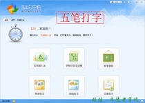 Jinshan typing pass 2016 to advertise the version of Pinyin five typing practice test game typing learning software.