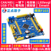 Zhengdian Atomic Elite STM32F103ZET6 development board embedded ARM learning kit stronger than 51 microcontroller