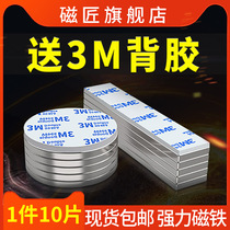 Adhesive strong magnet High strength strip Rectangular round magnet patch Small strong magnetic magnet magnet patch