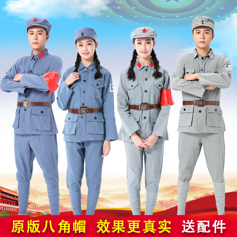 Red Army performance dress Eighth Route Army Adult military dress Men and Women Stage drama War of resistance New Fourth Army Childrens little Red Army clothes
