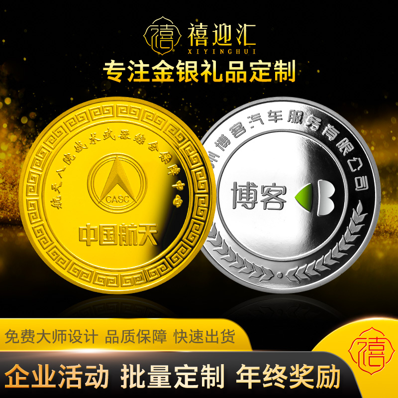Gold custom pure gold commemorative coin anniversary gift 999 gold staff into the silver coin pure silver crystal custom-made