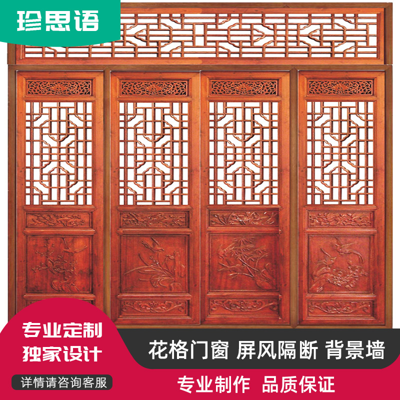 Dongyang wood carving Chinese antique screen antique doors and windows Chinese-style flower-gage xuan cut off the flower-brick solid wood official blessing