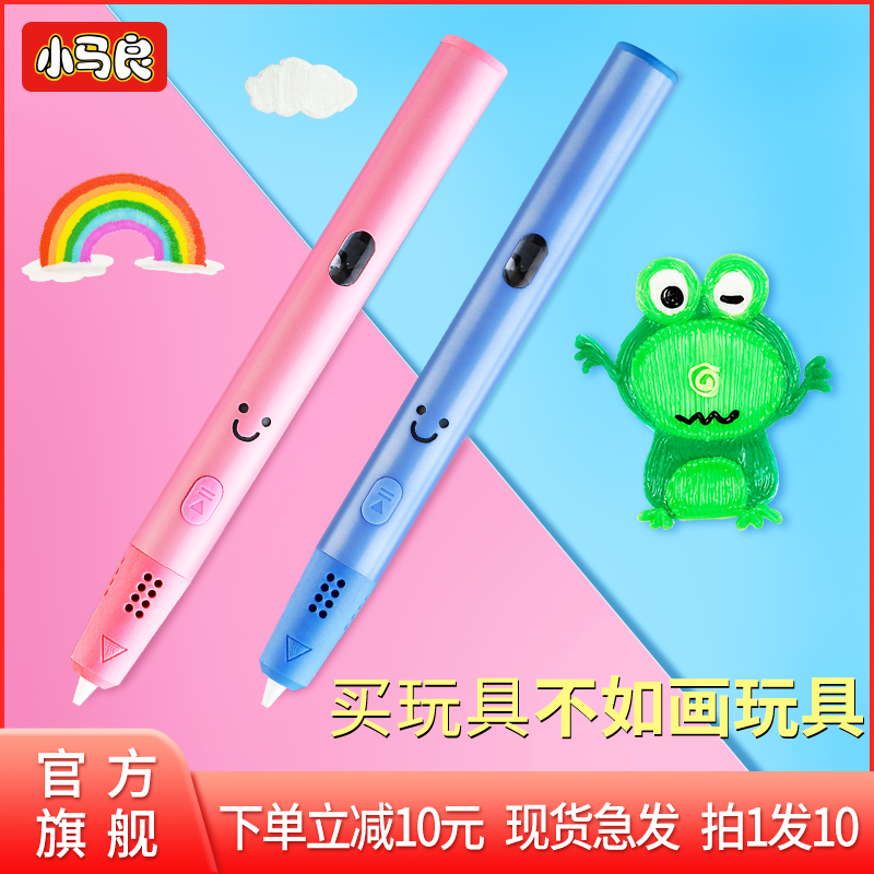 Ma Liang 3D printing pen Low temperature safety environmental protection Three d painting pen than the birthday Childrens Day gift student graffiti pen 3D lenticular printing pen toy copy painting PCL sound magic pen Maliang