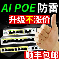 (Shunfeng upgraded AI) fire wing 6 mouth 8 mouth monitoring intelligent POE power supply switch 48V 65W national standard TP Haikang network camera POE separator