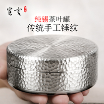 Pure tin tea cans Handmade hammered tea cans Kiln tin cans 97 9%portable travel sealed storage cans Small tea cans