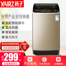 Yangzi 7 8 9KG fully automatic washing machine home small large-capacity mini wash drying dormitory rental