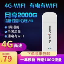 Carry-on wifi unlimited traffic 4G card all-network pass router mobile wi-fi home laptop car wifi wireless Internet access artifact USB 託 Internet treasure