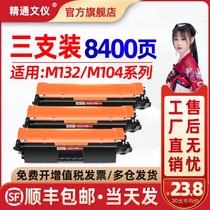 (SF)Подходит для тонер-картриджа HP m132nw m132a m104w 132snw M104a Порошковый картридж hp18a картридж CF218a тонер-картридж MFP