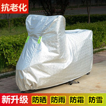 Motorcycle cover Car clothing Electric car Battery car Sun protection Rain cover Frost snow dust pedal 125 car cover