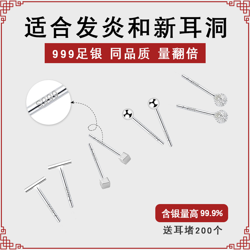 999 sterling silver studs women anti-blocking foot silver earbstick earrings male ear hole simple small earring earrings