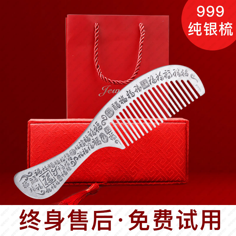 Silver comb 9999 pure silver scraping health Yunnan snowflake silver wedding comb s hand-cooked silver comb mother k