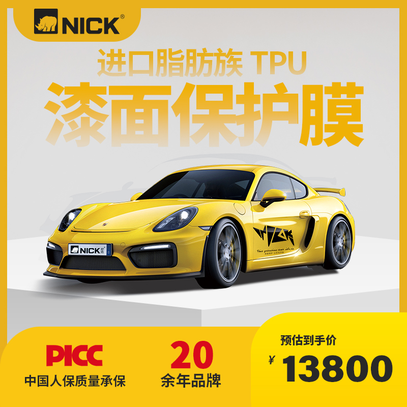 NICK NICK STEALTH CAR CLOTHING IMPORT TPU CAR PAINT PROTECTION FILM FULL CAR RHINOCEROS LEATHER CAR CLOTHING FILM PACKAGE CONSTRUCTION