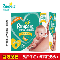 Bao Fitness s ultra-thin dry newborn diaper newborn small male and female baby urine not wet S164 tablets