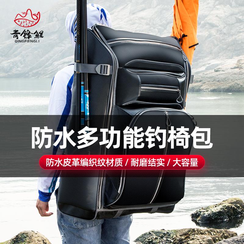 Qingfeng carp fishing chair bag shoulder backpack multi-functional fishing equipment fishing chair Han European fishing gear bag knight fishing bag