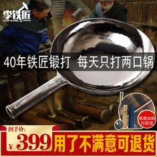 Authentic Zhangqiu iron pot tmall official flagship pure manual hot forging old home cooking pot Master Li blacksmith
