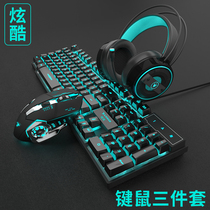Dazzling shepherd real mechanical feel keyboard mouse group headphone key mouse three-piece set game two-piece computer-style wired notebook office special network curry typing external device e-race two pieces