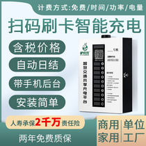 Electric car sweep code swipe smart charging pile community electric bicycle charging station sharing merchant toll