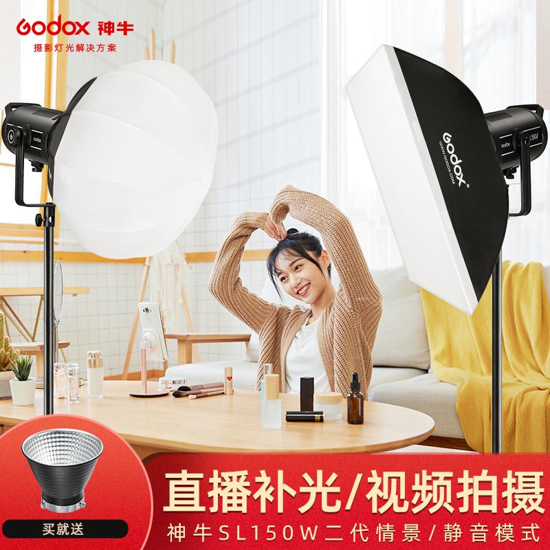 Shen Niu SL150W II lampe photographique de deuxième génération a conduit la lumière souvent lumineux Taobao live photo shoot lumière