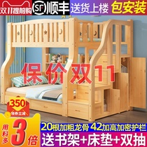 Full solid wood up and down 牀 double-layer multi-functional combination of children adult upper and lower 牀 two layers of high and low 牀 mother牀