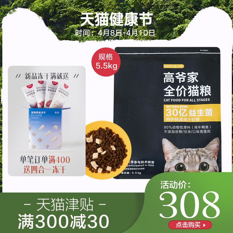 Высокая цена кошачьего корма добавить пробиотики 55 кг молодых кошек в кошачью пищу с высоким содержанием мяса лиофилизации кошачьего корма