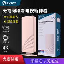 ANTOP Antopo new TV antenna bipolar amplification version no need to watch the network TV box AN-163 DTMB ground wave digital TV HD signal 40 km receiver king