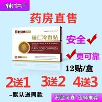 Sebaceous gland cyst acne cream Barbari gland vestibular gland popliteal fossa removal device subcutaneous nodule poison dredging paste