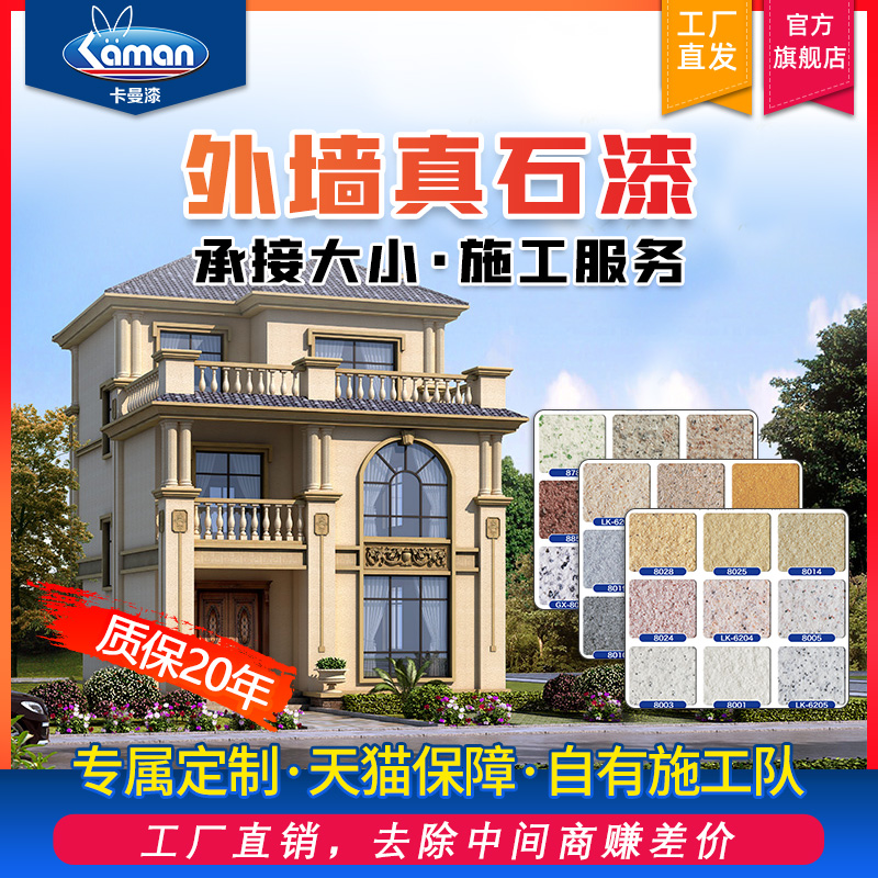 Natural real stone paint imitation stone paint exterior wall paint sandstone paint on the door wall imitation marble paint contractor package construction