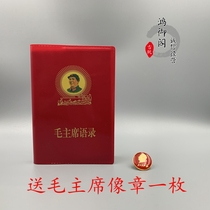 Red Collection 66-year-old Chairman Maos anthology of the Cultural Revolution pocket-full version of the great man Mao Zedongs quote Red Treasure Book