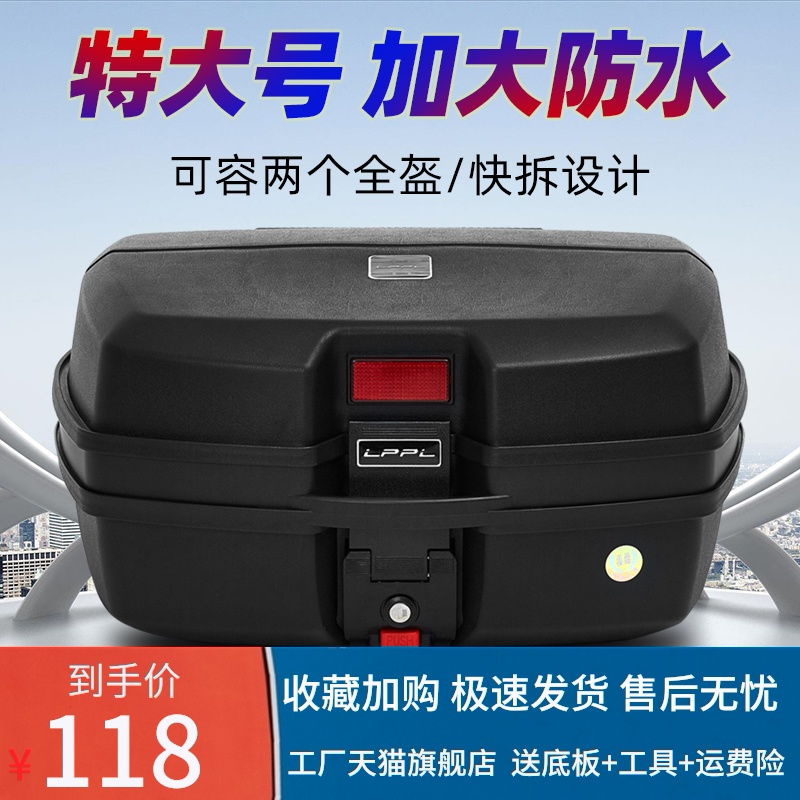 Large fall-resistant motor car trunk electric car back-to-back tail box universal large size anti-theft waterproof storage box