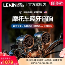 LEXIN Lexing motorcycle car Harley audio subwoofer Waterproof all-in-one machine special installation with Bluetooth speaker