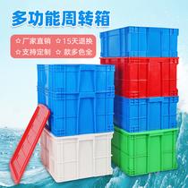 Logistics oversized plastic frame with lid plastic box basket rectangular thickened storage storage to organize the turtle fish tank