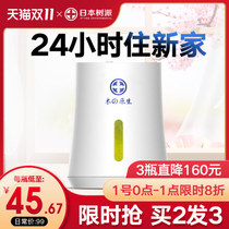 Tree sent Japan to import new housing households in addition to formaldehyde剋 star-stylising taste agent to light 牀 pad remover