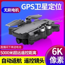 GPS brushless drone aerial camera HD professional 4K drone mini remote-controlled aircraft 5000 meters model